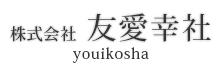 株式会社友愛幸社